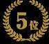 さぬきうどん通販人気No.5