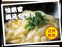 さぬきうどん通販人気No.1