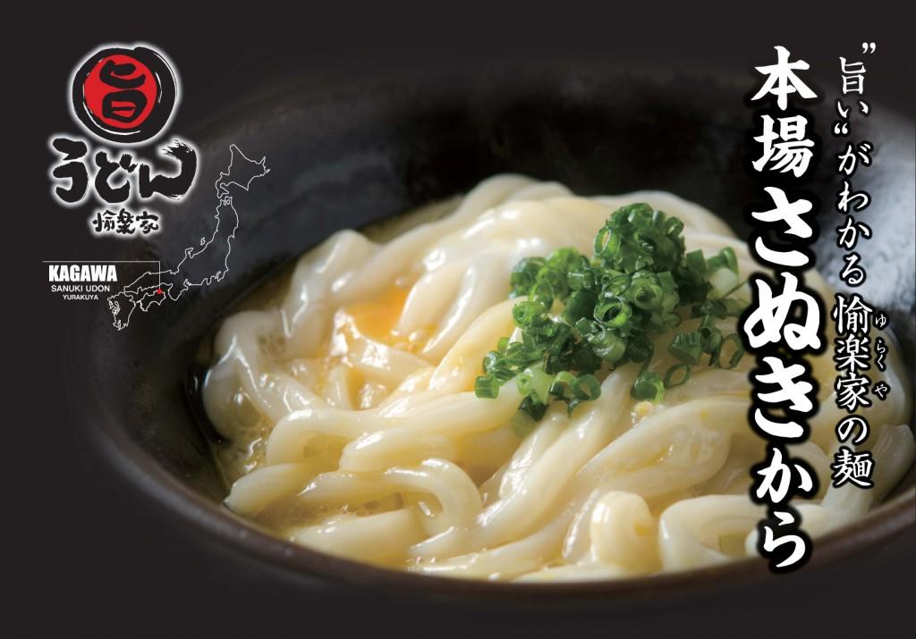 yurakuya-1024x715